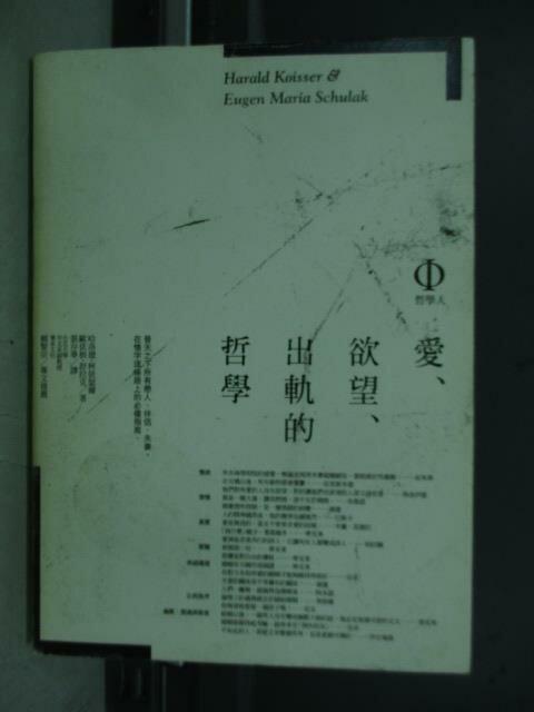 【書寶二手書T4/哲學_MPU】愛慾望出軌的哲學_哈洛德科依瑟爾
