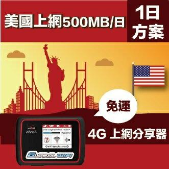 GLOBAL WiFi 美洲行動上網分享器 美國 4G 500MB/日