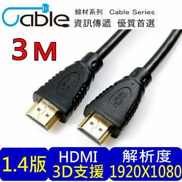 {光華成功NO.1} Cable HDMI (UDHDMI03) 3M 1.4a版高畫質影音傳輸線 喔!看呢來