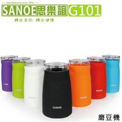 磨豆機 ✦ SANOE 思樂誼 G101 3年保固 公司貨 0利率 免運