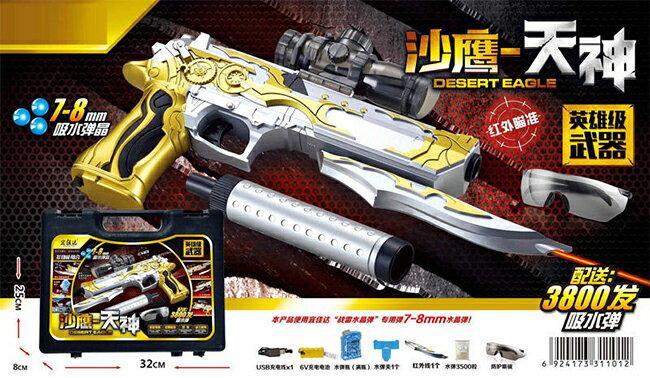 電動連發 水彈槍 沙鷹天神 (全配) 水晶彈 軟彈槍 沙漠之鷹 自動槍 加特林 狙擊槍 巴雷特【塔克】