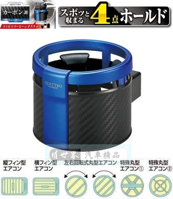 權世界@汽車用品 日本 CARMATE 冷氣出風口夾式 4點式彈簧膜片固定 碳纖紋飲料架 杯架 藍色 DZ310
