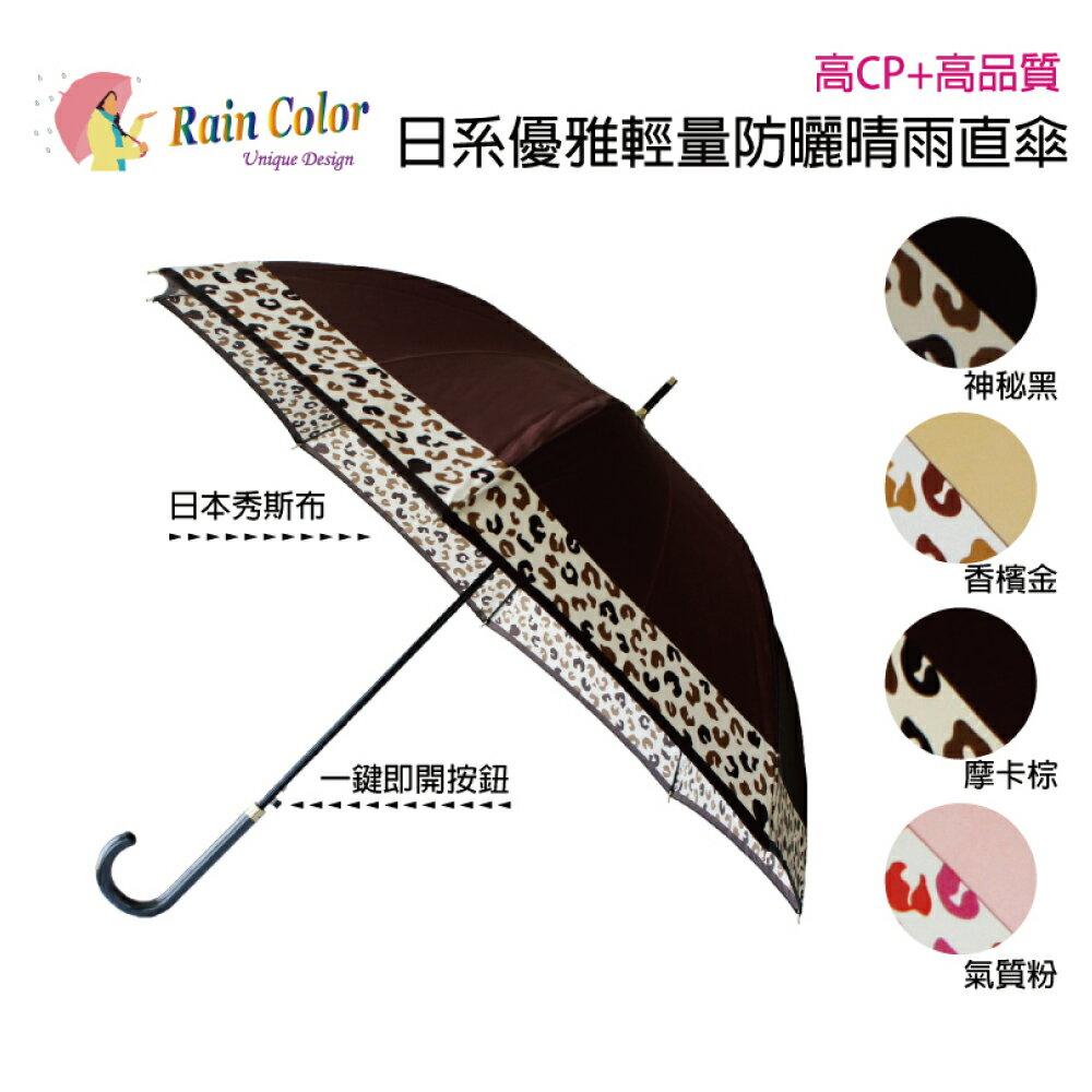 (A級抗UV日本布) 日系優雅輕量防曬晴雨直傘_豹紋(4色)【RainColor】 3