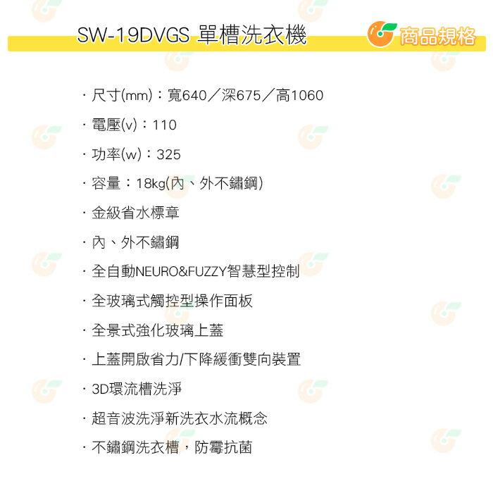 含拆箱定位+舊機回收 台灣三洋 SANLUX SW-19DVGS 單槽 洗衣機 18Kg 公司貨 內外不鏽鋼 變頻