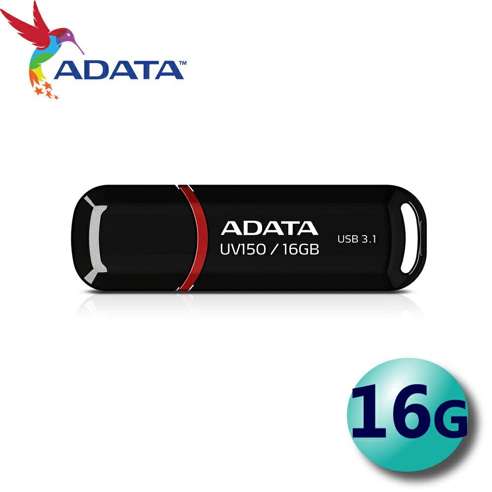 ADATA 威剛 16GB UV150 USB3.1 隨身碟
