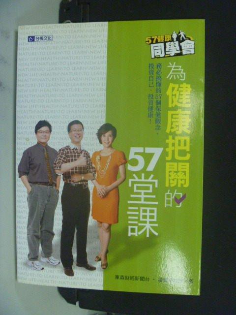 ~書寶 書T9/養生_GDM~57健康同學會:為健康把關的57堂課_潘懷宗 ~  好康折扣