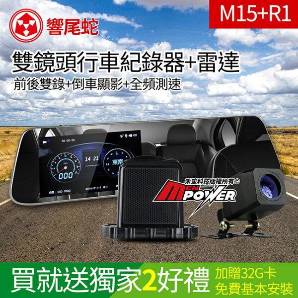 禾笙科技:【送32G+免費基本安裝】響尾蛇M15+R1後視鏡行車紀錄器分離式雷達雙鏡頭1080p高清倒車顯影【禾笙科技】