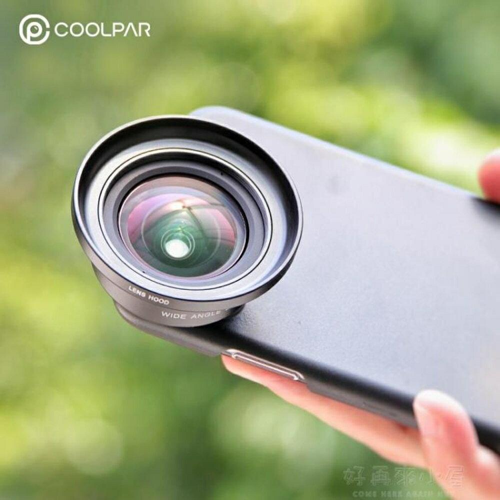 coolpar酷帕手機廣角鏡頭無畸變外接高清單反蘋果華為通用攝像頭 好再來小屋SUPER 全館特惠9折