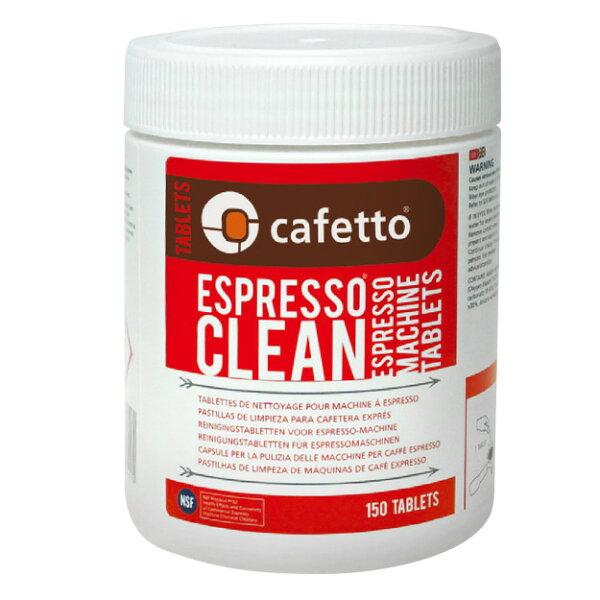 金時代書香咖啡cafettoE27893義式咖啡機清潔錠150錠HG0027-1
