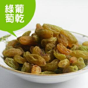 綠葡萄乾/100g 【信全嚴選】/春來果乾系列
