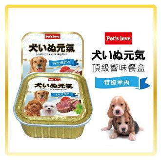 【力奇】元氣犬 頂級饗味餐盒 特級羊肉 100g-25元>可超取(C301C03)