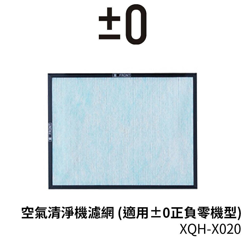 日本 正負零 ±0  專用HEPA濾網 XQC-X020 (適用空氣清淨機XQH-X020) - 限時優惠好康折扣