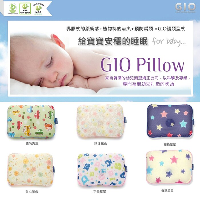 *新色上市* GIO Pillow - 超透氣護頭型嬰兒枕 繽紛花色款 L (雙枕套組) - 限時優惠好康折扣