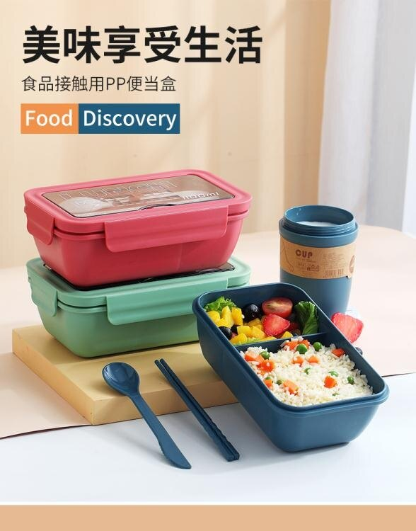 小學生飯盒專用上班族微波爐加熱分隔型便當盒學生日式分格午餐盒 新北購物城