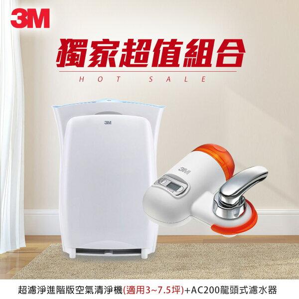 (獨家超值組合)【3M】空氣清淨機超濾淨型進階版6坪+AC200龍頭式濾水器(11381+134698)
