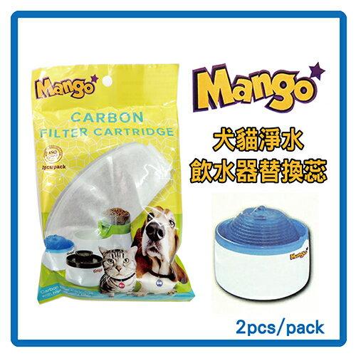 ~力奇~Mango 犬貓用淨水飲水器 淨水替換蕊~110元 gt 可超取 L123B11