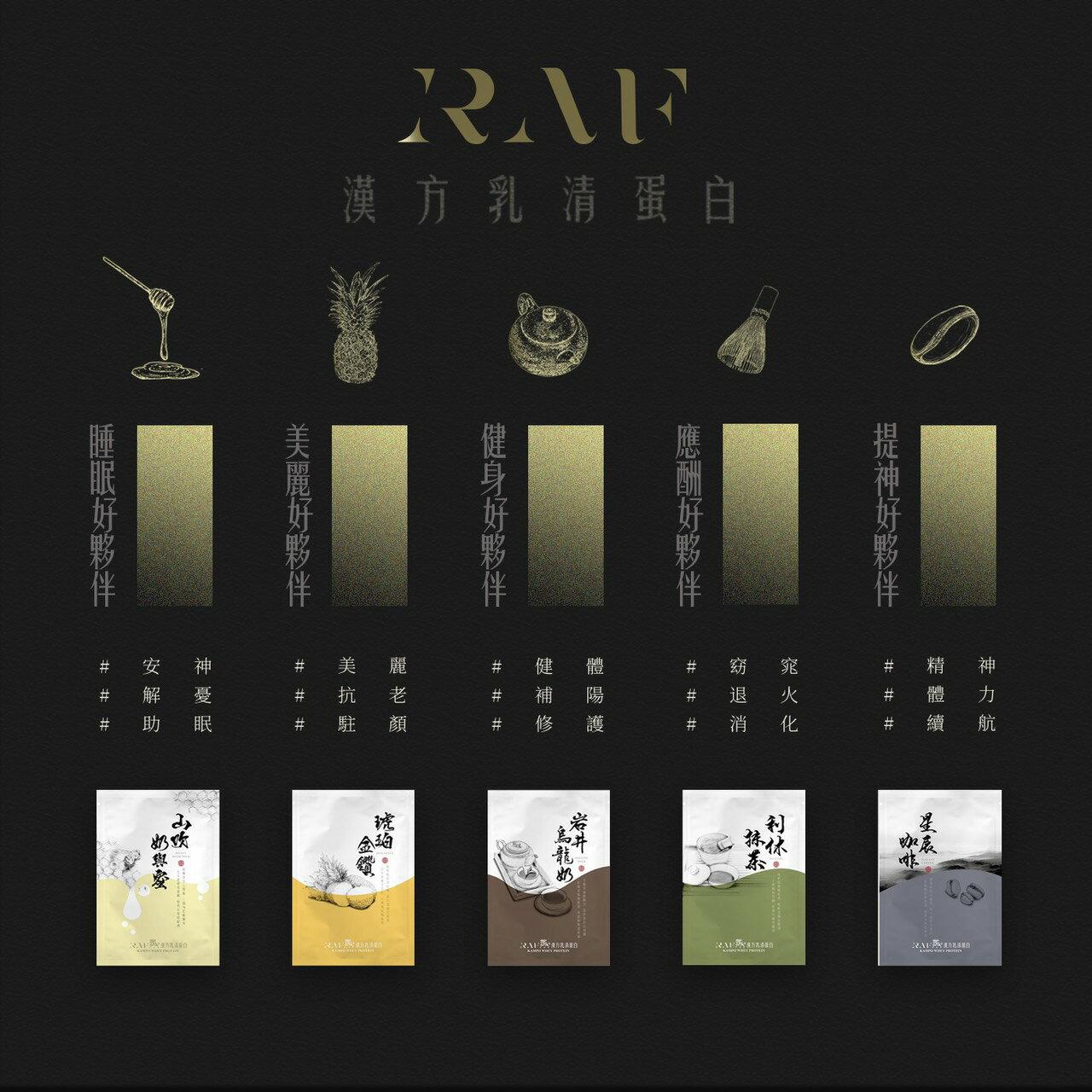RAF漢方乳清蛋白 - 好禮三送二!!!買三包熱銷款即送二包任選!!!  健身首選/嚐鮮包/機能