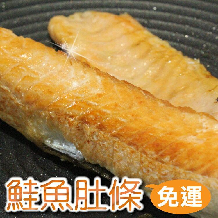 (每包$275up免運)【海鮮主義】鮭魚肚條 2入 / 包(300g) ●肉質細嫩,營養豐富  ●無刺輕鬆料理  ●煮湯、嫩煎、碳烤都美味 - 限時優惠好康折扣