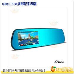 送8G CORAL TP768 後視鏡型 行車紀錄器 公司貨 導航機 測速 GPS