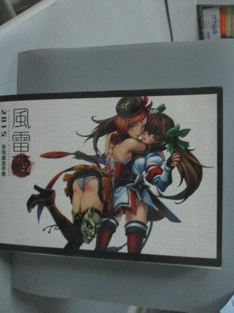 ~書寶 書T3/藝術_QJG~風雷藏~不可流出 卷