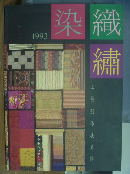 【書寶二手書T5/藝術_PCI】染織繡_1993工藝創作展專輯