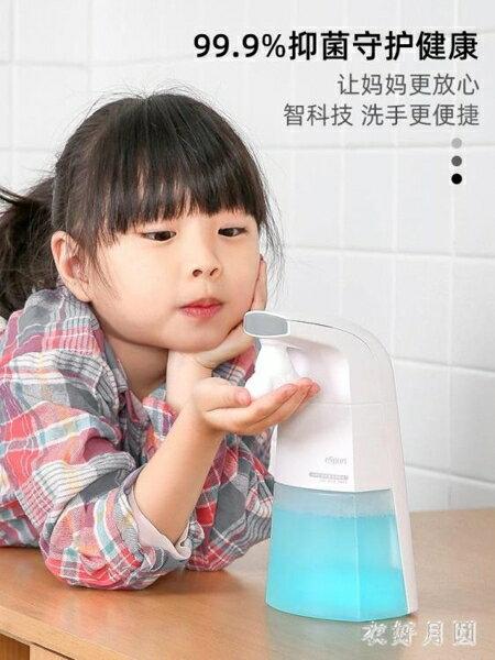 洗手機全自動洗手機智能感應泡沫皂液器衛生間家用兒童免接觸洗手液套裝【99購物節】