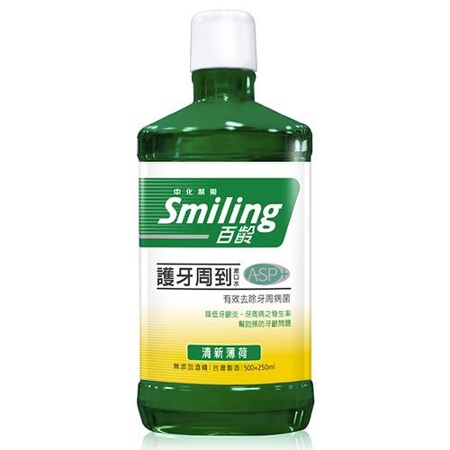 百齡Smiling護牙周到漱口水清新薄荷500+250ml