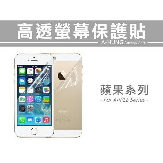【APPLE系列】高透亮面 螢幕保護貼 前後貼 iPhone 7 5S 5 雙面貼 正背貼