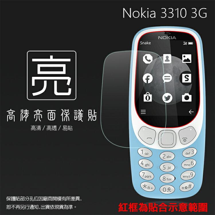 亮面螢幕保護貼 NOKIA 3310 (3G版) TA-1022 保護貼 亮貼 亮面貼 保護膜
