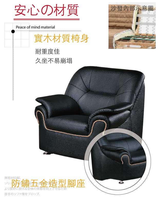 【綠家居】索菲亞 現代黑透氣皮革單人座沙發