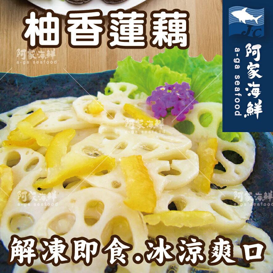 柚香蓮藕(200g±10% 包) #涼拌#柚子#蓮藕#解凍即食#前菜#下酒菜#便利#清脆爽口