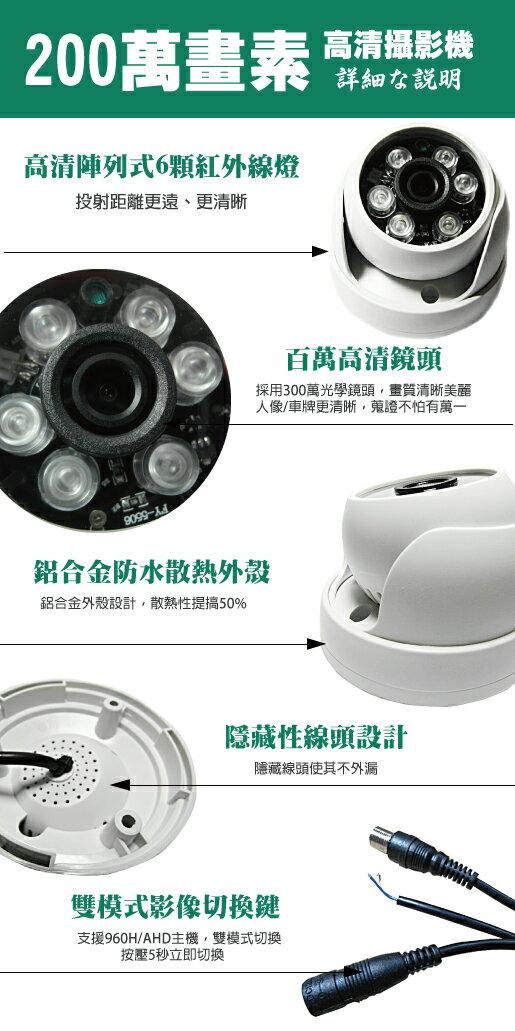 高雄/台南/屏東監視器/200萬畫素1080PAHD/套裝DIY/4路監視器/攝影機*4