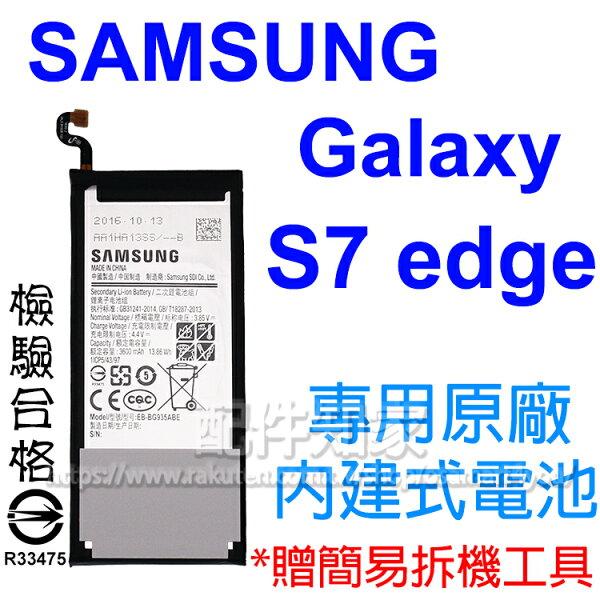 【贈8件拆機工具】三星SAMSUNGGalaxyS7edgeG935需拆解手機內建式原廠電池BG935ABE3600mAh-ZY