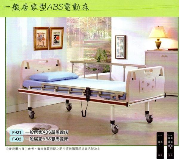 立明交流電力可調整式病床 (未滅菌) 一般居家型ABS單馬達電動床/護理床