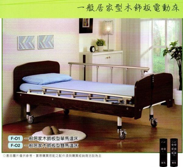 立明交流電力可調整式病床 (未滅菌)一般居家木飾板型-單馬達電動床/護理床