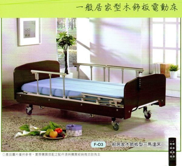 立明交流電力可調整式病床(未滅菌)一般居家型木飾板三馬達電動床/護理床【好禮三重送移動式餐桌+透氣防水中單+床包】