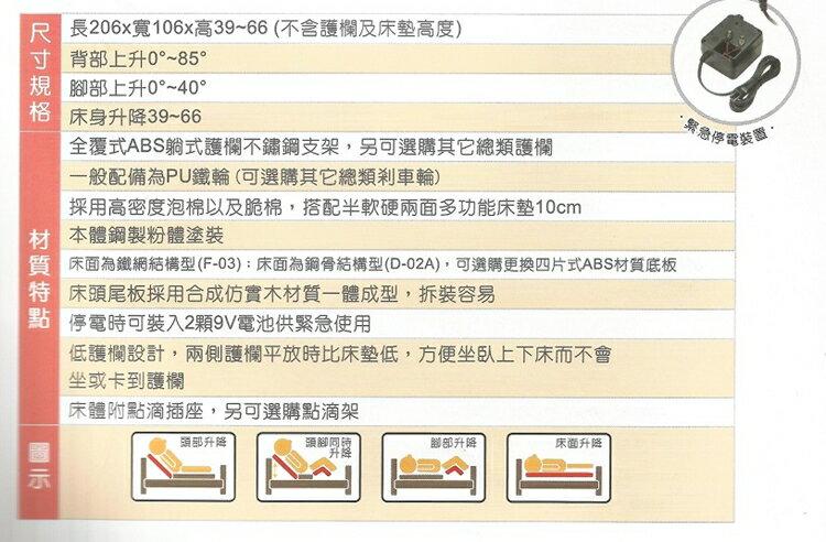 立明交流電力可調整式病床(未滅菌)豪華型木飾板三馬達電動床 / 護理床-D02A-LA型【好禮三重送移動式餐桌+透氣防水中單+床包】 1