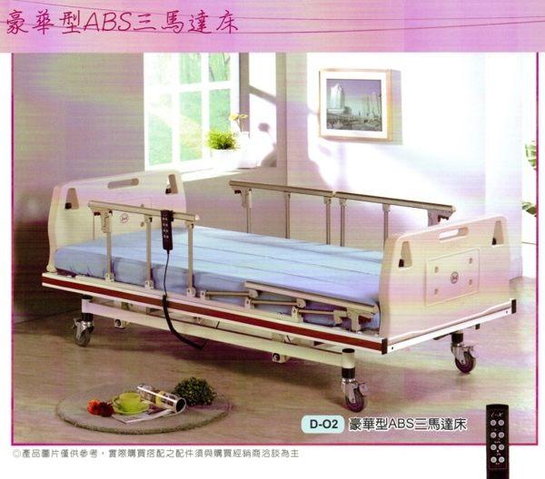 立明交流電力可調整式病床 (未滅菌)豪華型ABS三馬達電動床/護理床【好禮三重送移動式餐桌+透氣防水中單+床包】