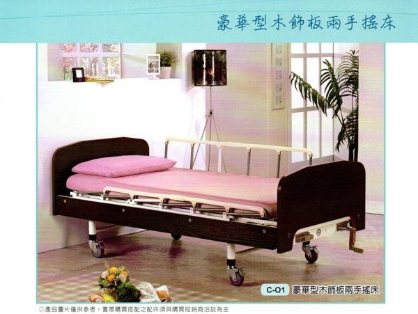 立明手動病床 (未滅菌) 豪華型木飾板兩手搖床