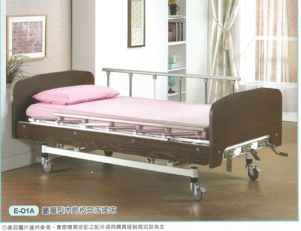 立明手動病床 (未滅菌) 豪華型木飾板三手搖床【送精美贈品】