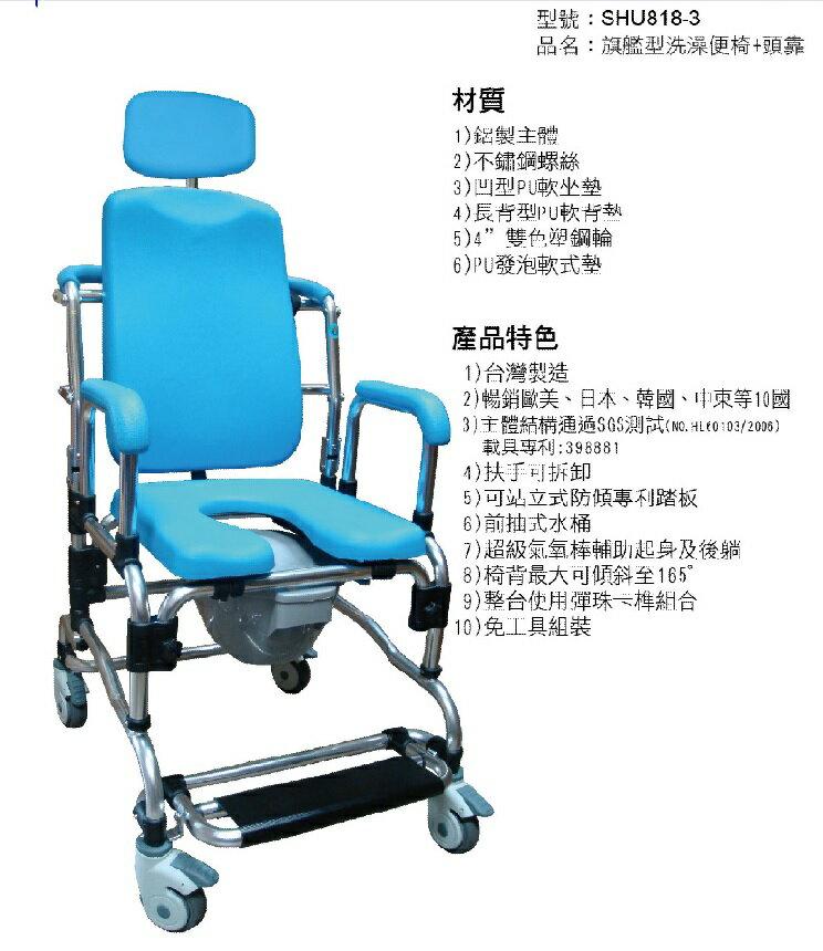 洗澡椅 便盆椅 便器椅旗艦型加頭靠SHU-818-3 1