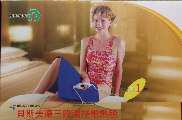 貝斯美德 電熱毯 (未滅菌) 三段溫控電熱毯--熱敷墊/濕熱電毯30cmX39cm
