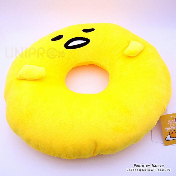 【UNIPRO】療癒系 蛋黃哥 gudetama 立體 蛋黃 O形枕 坐墊 靠墊 禮物 三麗鷗正版授權