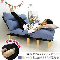 沙發床+腳蹬 休閒椅 雙人沙發《杜克簡約風多功能雙人沙發床椅》-台客嚴選