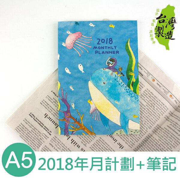 珠友文化:珠友BC-50315A525K2018年月計劃+筆記-MonthlyPlanner