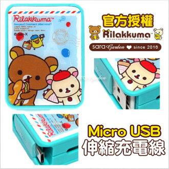 官方授權 拉拉熊 Micro USB Android 迷你 方形 多功能 伸縮 充電線 數據線 傳輸線 集線 旅行藍【D0501045】