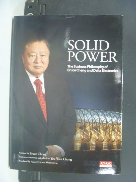 【書寶二手書T7/財經企管_OJE】Solid power _鄭崇華