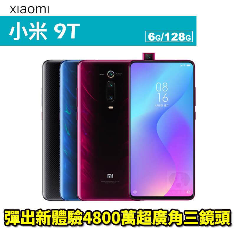 小米9T 6G/128G 6.39吋 智慧型手機 攜碼中華電信4G上網月租方案 0利率 免運費