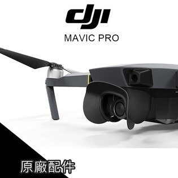 DJIMAVICPRO御鏡頭遮光罩雲台保護防眩光保護罩保護蓋御配件PGY空拍機【PRO015】