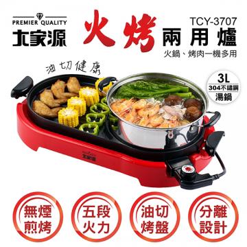 【大家源】火烤兩用爐 TCY-3707